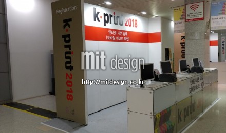 킨텍스- k-print 2018