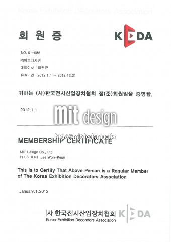 한국전시산업장치협회회원증